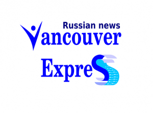 Vancouver Express