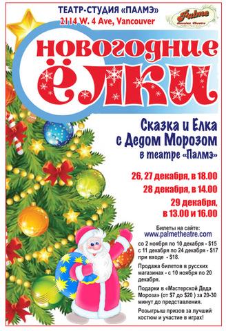 2013-elka-palka-small