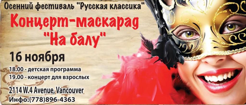 2014-11-Maskarad