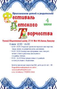 Фестиваль Детского Творчества 2017