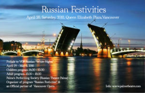 Russian Festivities @ Queen Elizabeth Plaza, Vancouver
